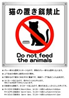 2枚入_猫の置き餌禁止_横15.4cm×高さ16.7cm_アマゾンより発送_防水野外用_ペットサインボード
