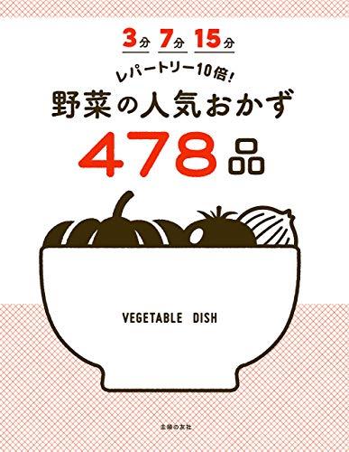 3分 7分 15分 レパートリー10倍! 野菜の人気おかず478品 - 主婦の友社