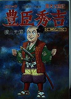 豊臣秀吉―異本太閤記 (2) (歴史コミック (75))