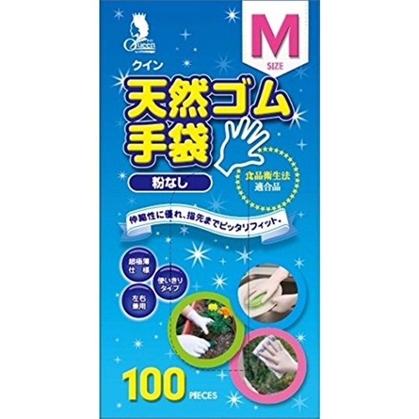 太字関与する法的宇都宮製作 クイン 天然ゴム手袋 Mサイズ 100枚