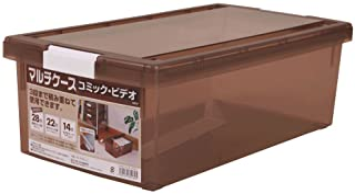 コミックケース マルチ収納ケース 1個 ボックス プラ メディアケース スモークブラウン