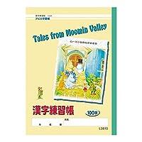 アピカ ムーミン学習帳 漢字練習帳 100字 3個セット