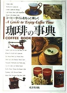 珈琲の事典―コーヒータイムをもっと楽しく