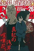 炎炎ノ消防隊 コミック 全26巻セット