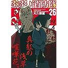 炎炎ノ消防隊 コミック 1-24巻セット