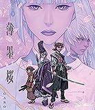 薄墨桜-GARO- Blu-ray通常版