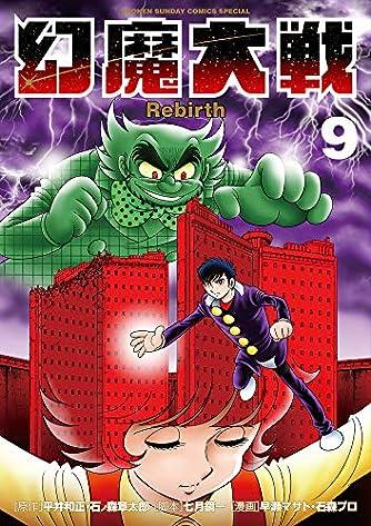 幻魔大戦 Rebirth (9) (少年サンデーコミックススペシャル)