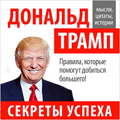 Donal'd Tramp. Sekrety uspekha [Donald Trump: Secrets of Success] cover art