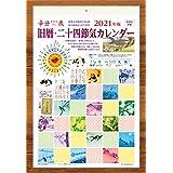 2021年 A3変型判 ☆旧暦・二十四節気カレンダー(一陽来復・冬至からはじまる壁掛けカレンダー)