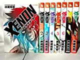 XENON-199X・R コミック 1-8巻セット (リュウコミックス)