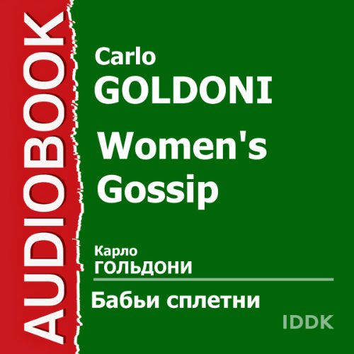 Women's Gossip [Russian Edition] audiobook cover art
