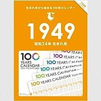 生まれ年から始まる100年カレンダーシリーズ 1949年生まれ用(昭和24年生まれ用)