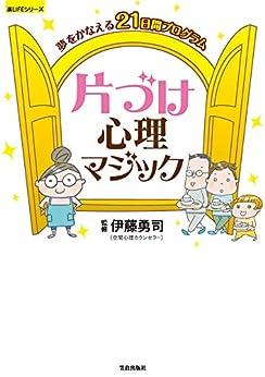 [伊藤勇司]の夢をかなえる21日間プログラム 片づけ心理マジック (楽LIFEシリーズ)