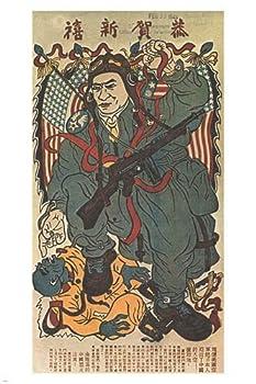 Japanese WW2 Propaganda Poster  Art Wall Canvas Framed Poster 11 x 14