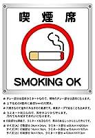 1枚から・喫煙席(赤丸)_横26.4cm×高さ26.6cm_防水野外用_禁煙・喫煙・分煙サインボード