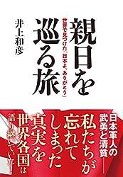 親日を巡る旅:世界で見つけた「日本よ、ありがとう」