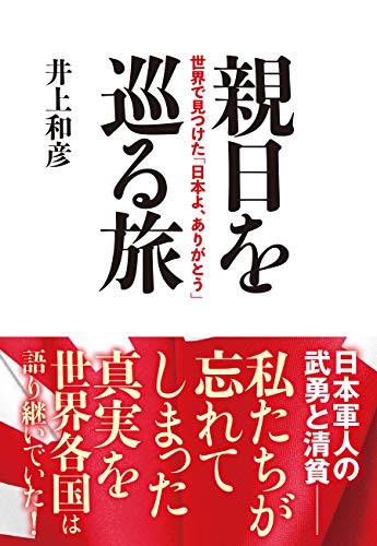 親日を巡る旅:世界で見つけた「日本よ、ありがとう」の詳細を見る