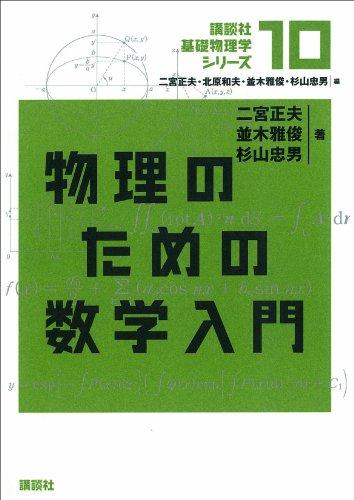 物理のための数学入門 (講談社基礎物理学シリーズ)