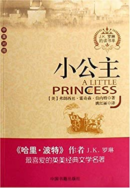 Little Princess : J.K. Rowling reading single ( bilingual )(Chinese Edition)