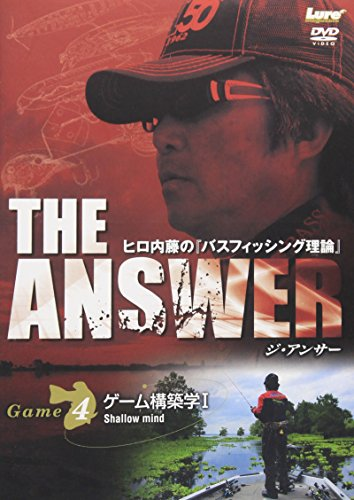 【DVD】THE ANSWER/ジ・アンサー4 ヒロ内藤の「バスフィッシング理論」 ゲーム構築学1 シャローマインド【NGB259】