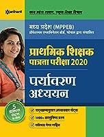 MPPEB Prathmik Shikshak Patrata Pariksha (Primary School TET) Paryavaran Addhyan 2020
