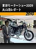 東京モーターショー2009 丸山浩レポート[2010]