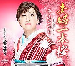 平山さゆり「夫婦一本桜」のCDジャケット
