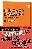 外国人労働者をどう受け入れるか―「安い労働力」から「戦力」へ (NHK出版新書 525) - NHK取材班