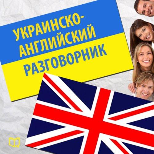 Ukrainsko-anglijskij razgovornik [Ukrainian- English Phrasebook] Titelbild