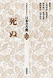 死ぬ (人生をひもとく 日本の古典 第六巻)
