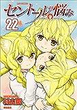 セントールの悩み (22) (リュウコミックス)