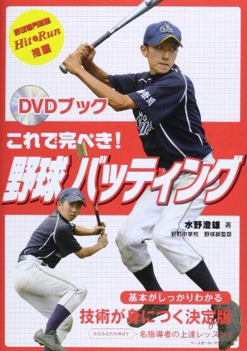DVDブック これで完ぺき!野球バッティング (DVD BOOK)