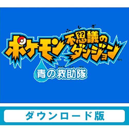 ポケモン不思議のダンジョン 青の救助隊 [Wii Uで遊べる ニンテンドーDSソフト] [オンラインコード]