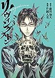 リヴィングストン(3) (モーニングコミックス)