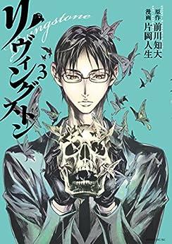 [前川知大, 片岡人生]のリヴィングストン(3) (モーニングコミックス)
