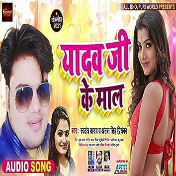 Yadav ji Ke Maal (Bhojpuri Song)