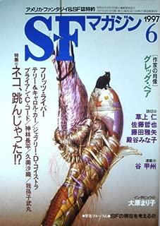 S-Fマガジン 1997年6月号