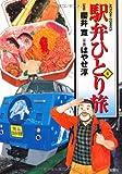 駅弁ひとり旅 6 (アクションコミックス)