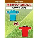 【限定】ラグビー 関東大学対抗戦2020 筑波大学 vs. 帝京大学