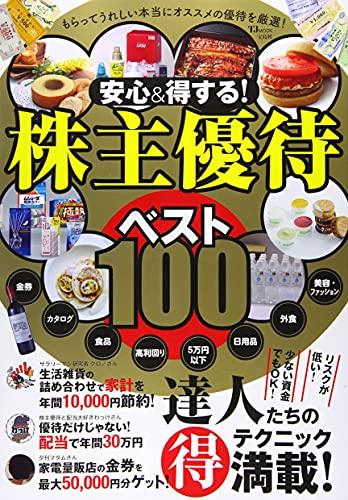 安心&得する! 株主優待ベスト100 (TJMOOK)