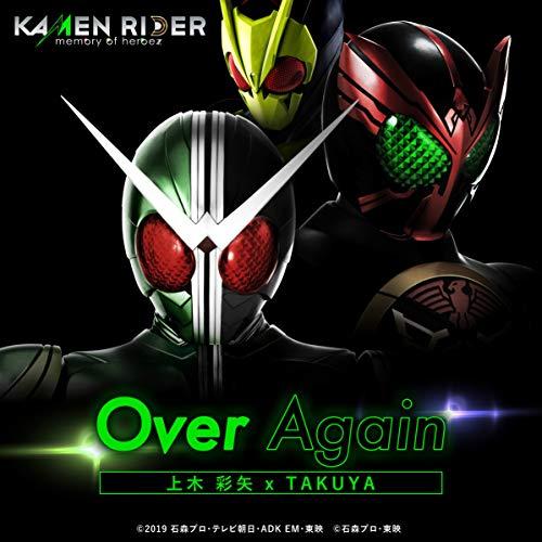 Over Again (「KAMENRIDER memory of heroez」テーマソング)