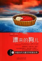 Huang Beijia Children anthology: drift to the dogs(Chinese Edition)