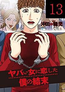 ヤバい女に恋した僕の結末 13巻 (芳文社コミックス)