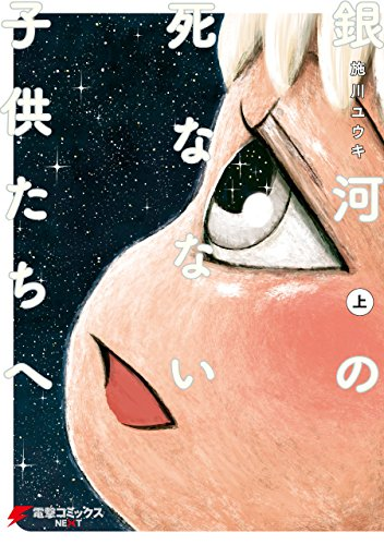 銀河の死なない子供たちへ(上) (電撃コミックスNEXT)
