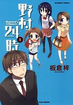 [板倉梓]の野村24時 (1) (バンブーコミックス 4コマセレクション)