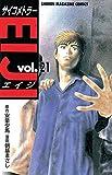 サイコメトラーEIJI(21) (週刊少年マガジンコミックス)