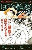 ぼくの輪廻(2) (フラワーコミックス)