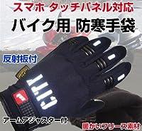 バイク用 防寒手袋 グローブ 冬 スマホ タッチパネル対応 反射板付 スマホ タッチスクリーン対応 リース素材 TASTE-BIKE01-(M)