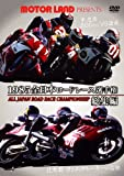 1985全日本ロードレース総集編【復刻発売】冠ロゴ 〜MOTOR LANDプレゼンツ〜[WVD-329][DVD]
