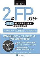 51+bBGbyDLS. SL200  - FP技能士試験 ファイナンシャル・プランニング技能検定